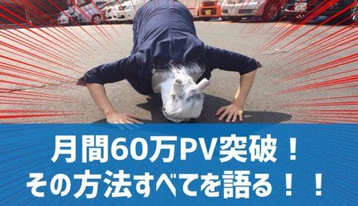 月間60万PV突破!ブログで稼ぐためのコツを全て語る!!