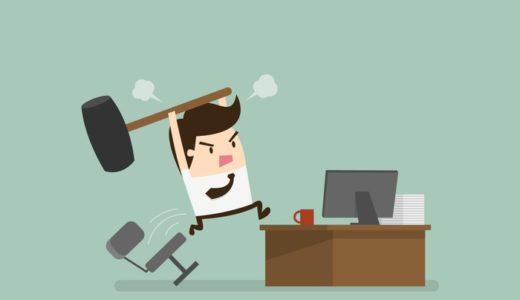 仕事でイライラする方におすすめの18個の対処法!