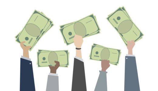 お金を稼ぎたい方におすすめの16個の方法!お金を稼ぐ際の注意点も語る!
